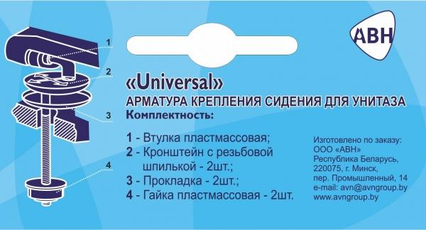 Арматура крепления cидения для унитаза Universal